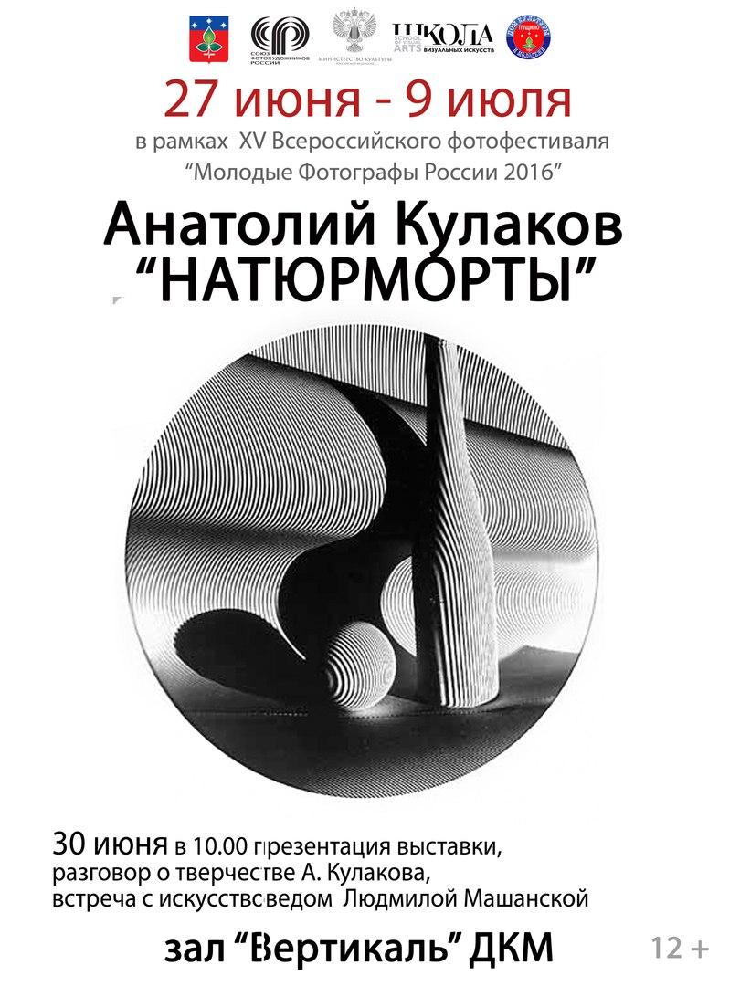 Выставка классика российской фотографии Анатолия Кулакова