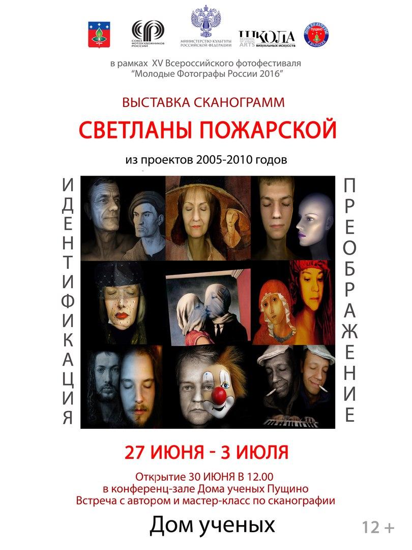 Светлана Пожарская в Пущино. Выставка сканнограмм и мастер-класс