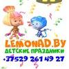 Аниматоры на детский праздник Гродно Lemonad.by