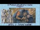Эпос о Гильгамеше рус История древнего мира