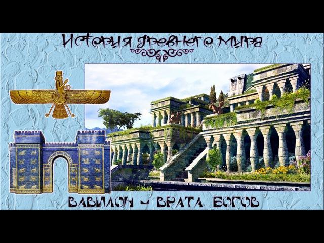 Вечный город Вавилон. - Врата Богов, Вавилонская башня и Висячие сады.