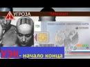 УЭК-начало конца. ЧИПИЗАЦИЯ населения,в РФ,Украине.РАБСТВО. Как ОТКАЗАТЬСЯ?Отказ...