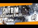 Skyrim - Adventure Khajiit - 3 ep / Скайрим - Приключения каджита - 3 эп