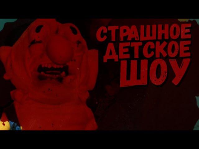ПСИХОДЕЛИЧЕСКОЕ ДЕТСКОЕ ШОУ 2 (Dont Hug me Im Scared)