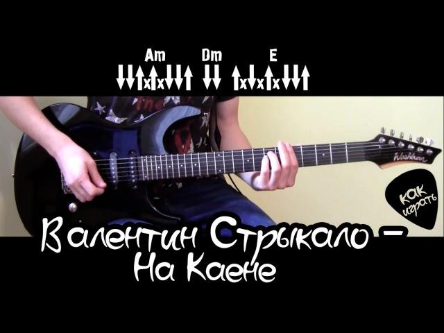 Как играть: Валентин Стрыкало – На Каене (под гитару)