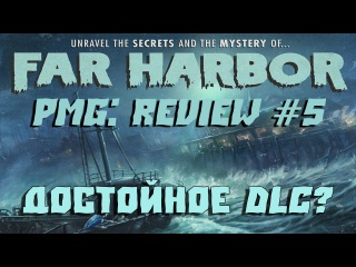 PMG: Review #5 - Fallout 4: Far Harbor (PC)