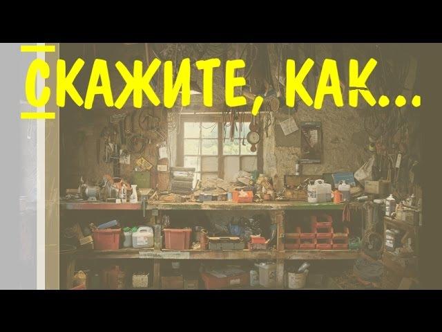 ФилТВ Смазываем ступицу Рубрика СКАЖИТЕ, КАК...1