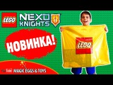 СУПЕРНОВИНКА #ЛЕГО НЕКСОНАЙТС 2-го ПОЛУГОДИЯ 70321 #NEW #LEGO NEXO KNIGHTS #SET 70321 SHOW