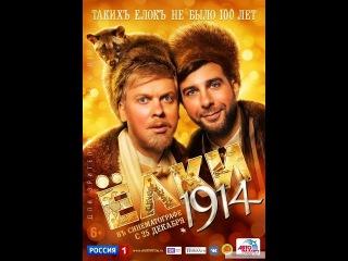 фильмы Ёлки 1914 (2014)- Русские новые фильмы 2015
