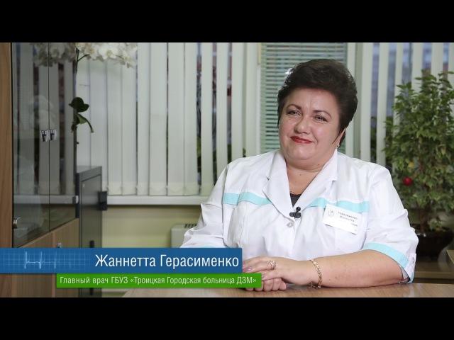 Жаннетта Герасименко, главный врач ГБУЗ Троицкая городская больница ДЗМ