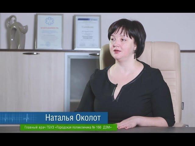 Наталья Околот, ГБУЗ Городская поликлиника №166 ДЗМ