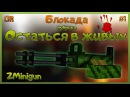 Блокада - Остаться в живых - Серия №1.