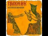 Пикник - Египтянин (альбом)