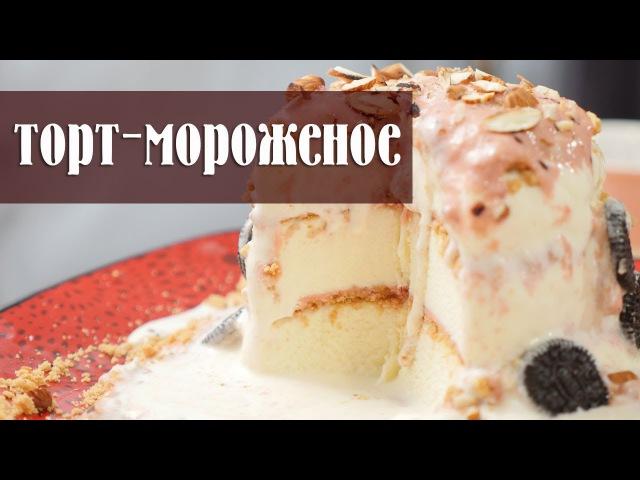 Рецепт Торт Мороженое на День Рождения за пару минут С днем рождения Серега Прядкин