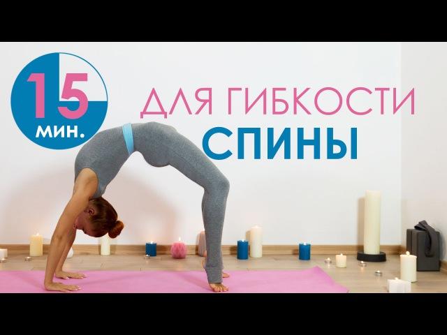 15 минут для гибкости спины Йога для начинающих Йога дома