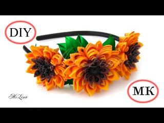 Подсолнухи канзаши, МК / DIY Ribbons Sunflowers / DIY Kanzashi Sunflowers / Ободок с подсолнухами