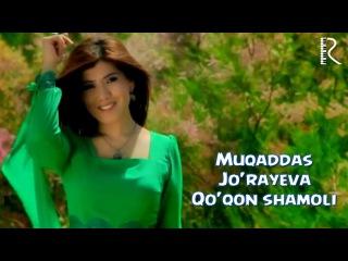 Muqaddas Jorayeva - Qoqon shamoli | Мукаддас Жураева - Кукон шамоли