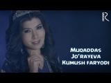 Muqaddas Jo'rayeva - Kumush faryodi Мукаддас Жураева - Кумуш фарёди