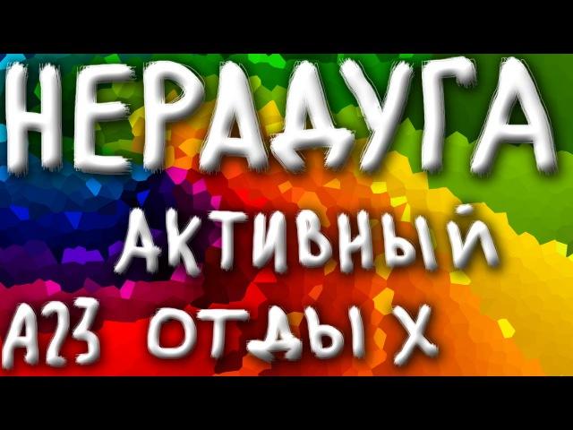 НЕ Радуга (МАЙНКРАФТ) - А23 - Активный отдых