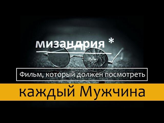 МИЗАНДРИЯ. Фильм, который никогда не покажут по ТВ! » Freewka.com - Смотреть онлайн в хорощем качестве