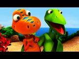 Супер мультик Поезд Динозавров для малышей - Быстрые друзья