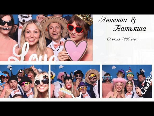20160619_Свадьба Aнтон и Tатьяна