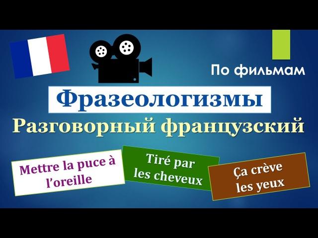 Урок129: Фразеологизмы по фильмам. Разговорный французский \ Expressions idiomatiques russes