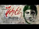 Garegin Njdeh Soundtrack (2013)