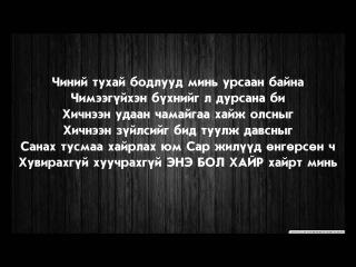 Эрка - Энэ бол хайр / Erka - Ene bol hair [Lyrics]