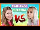 7 секунд челлендж / Тилька VS Настя Рубик challenge