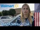 МАГАЗИНЫ США - Walmart
