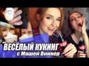 ВЕСЁЛЫЙ КУКИНГ! С Машей Виннер