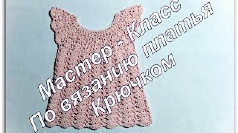 Платье/Туника крючком на девочку / Little girl`s dress