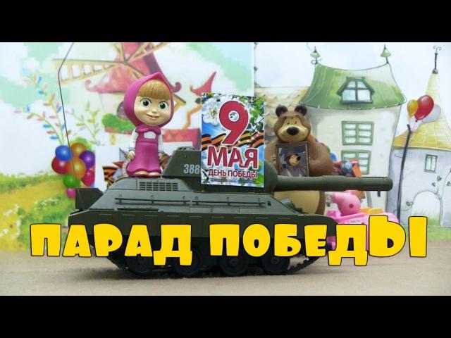 Мультфильм 9 мая с Машей и Медведем, парад Победы, бессмертный полк