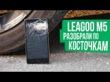 Leagoo M5: мини обзор - краш тест одного из лучших бюджетников до 65$ | review-got.by/4n3cv