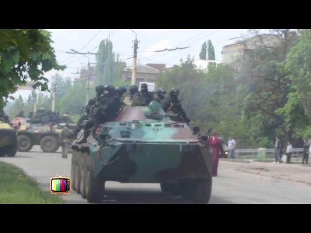 В Краматорск вошли украинские военные идут уличные бои 4.05.2014