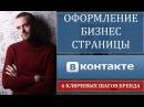 Как оформить странцу в контакте Настроить Бизнес Страницу - Александр Бекк