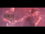 Антитла - Смотри в меня Live