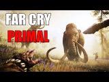 Far Cry Primal - 8 минут геймплея