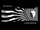 Лекция Александра Кушнира Илья Кормильцев. Электротеатр Станиславский 2015
