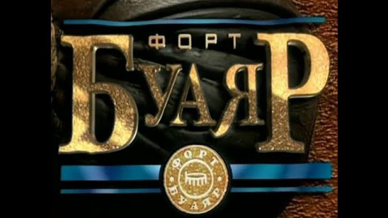 Fort Boyard- Ukraine \ Форт Буаяр- Україна \ Форт Боярд. Гурт ТНМК 7 серія 2004 р.