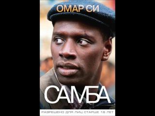 «Самба» (Samba, 2014) смотреть онлайн в хорошем качестве HD