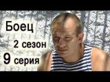 Сериал Боец 9 серия 2 сезон (1-14 серия) - Русский сериал HD