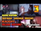 HARD'КОРИМ [Batman: Arkham Origins Blackgate - Deluxe Edition #3] БИТВА С ТИГРОМ. СЛЕДЫ ПИНГВИНА