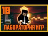 [Minecraft] Minecraft Lab #18