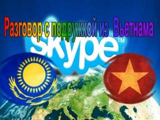Skype. Девушка Вьетнамка, говорит по русски!!!