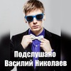 Подслушано Василий Николаев