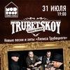 Trubetskoy / MOD / 31.07.16