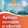 Аренда складов и офисов Новосибирск