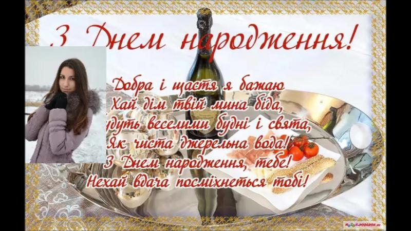 Поздравления мужчине на украинском